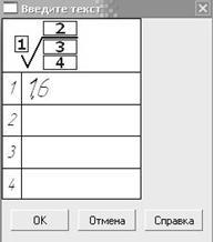 Ввод текста для шероховатости